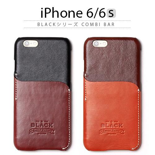 iPhone6s ケース ZENUS ブラックシリーズ Combi Bar(ゼヌス コンビバー)アイフォン iPhone6
