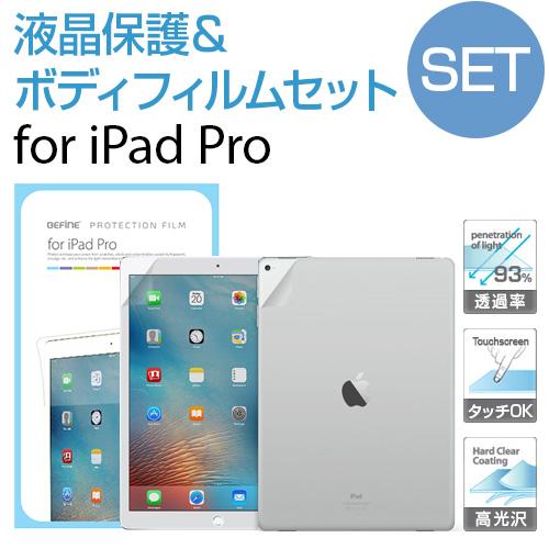 iPad Pro 液晶保護&ボディフィルムセット BEFiNE (ビファイン)アイパッド プロ