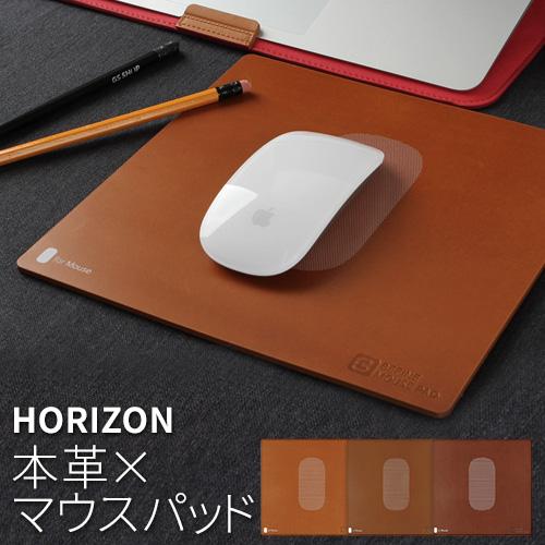 マウスパッド 本革 BEFiNE Horizon(ビファイン ホライズン)レザーパッド