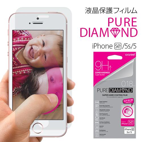 iPhone SE フィルム araree Pure Diamond 9H Film(アラリー ピュアダイアモンド)アイフォン 液晶保護 se/5s/5用 iPhone SE/5s/5