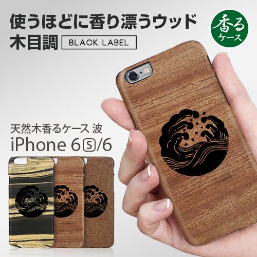 iPhone6s/6 天然木 香るケース「波」カバー Man&Wood BLACK LABEL(マンアンドウッド ブラックレーベル)波 SEA