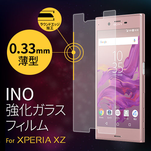 Xperia XZs / Xperia XZ 強化ガラスフィルム motomo INO glass film 0.33mm(モトモ イノ)エクスペリア エックスゼット SO-01 SOV34 601SO 液晶フィルム