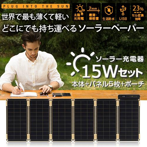 YOLK Solar Paper 15Wセット【ポータブル ソーラー充電器 / ソーラーパネル充電器】