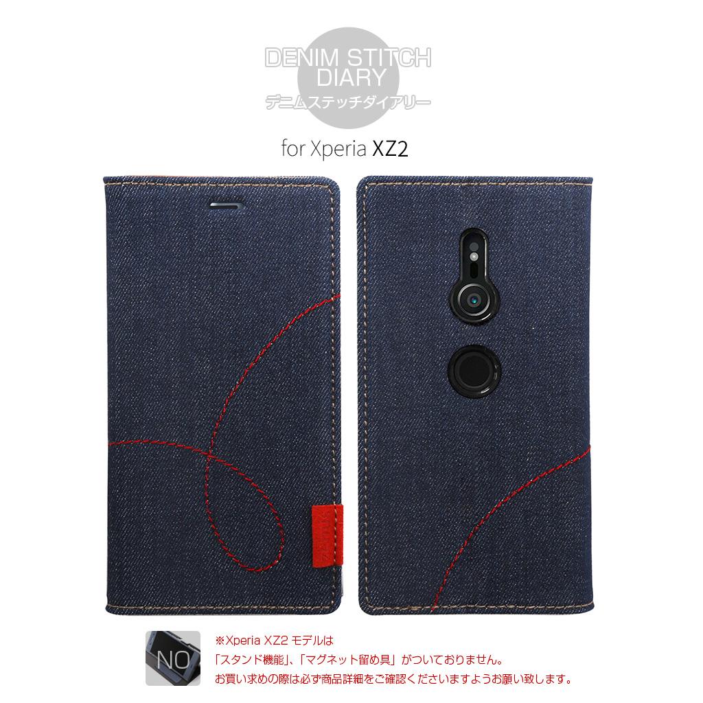 Xperia XZ3 ケース Xperia XZ2 ケース Xperia XZ1 ケース 手帳型 ZENUS Denim Stitch Diary(ゼヌス デニムステッチダイアリー)エクスペリア エックスゼット カバー