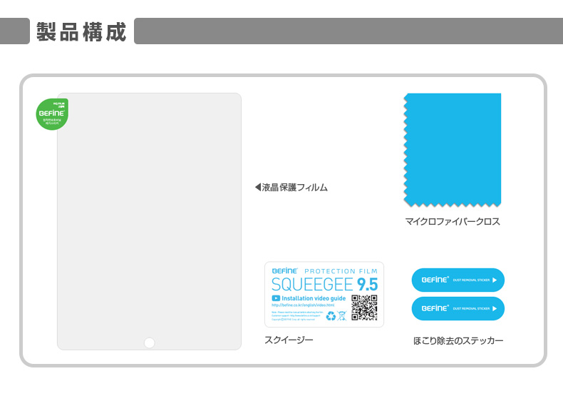 iPad Pro 液晶保護フィルム BEFiNE (ビファイン)アイパッド プロ