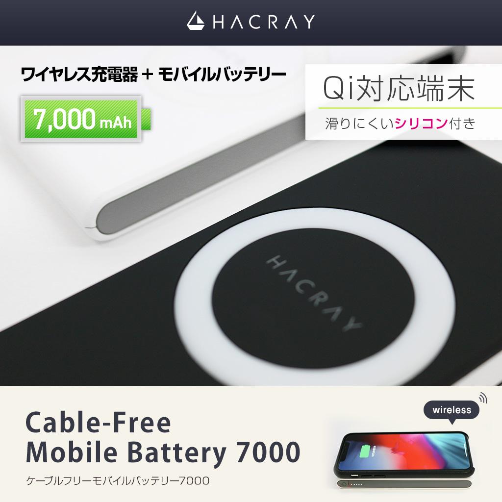 ワイヤレス充電器 モバイルバッテリー HACRAY Cable-Free Mobile Battery(ハクライケーブルフリー)7000mAh Qi対応 置くだけ充電 携帯充電器 スマホ充電器 Type-Cケーブル付き