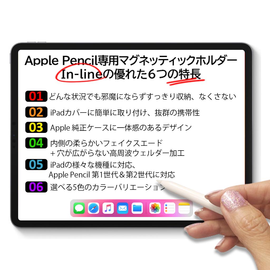 In-line Apple Pencil専用 マグネットホルダー iPad カバーに取り付け邪魔にならない収納 第1世代 第2世代 アップル ペンシル ホルダー  紛失防止