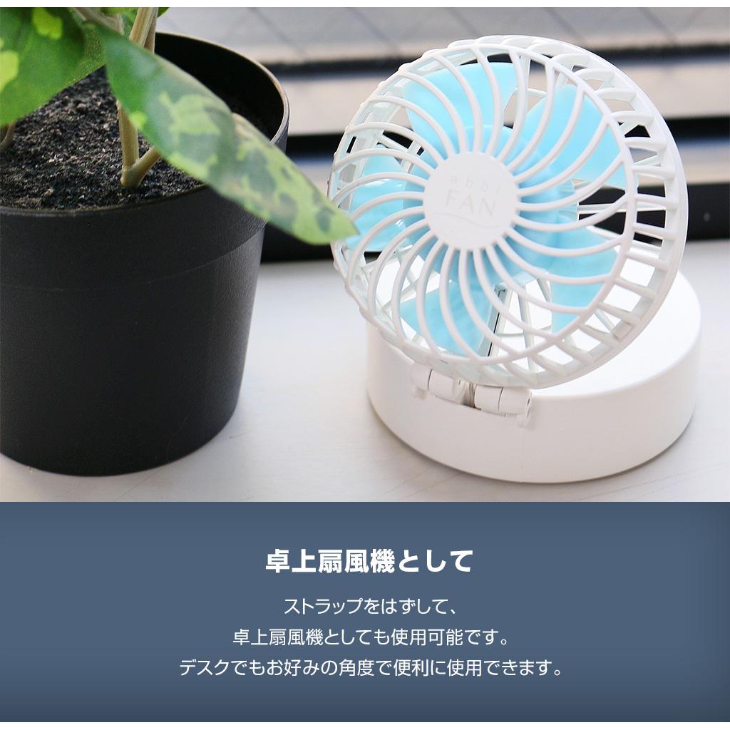 abbi Fan Mirror ハンズフリーポータブル扇風機【ハンディ/首かけ/卓上の3way二つ折り扇風機】 テレワーク 在宅勤務