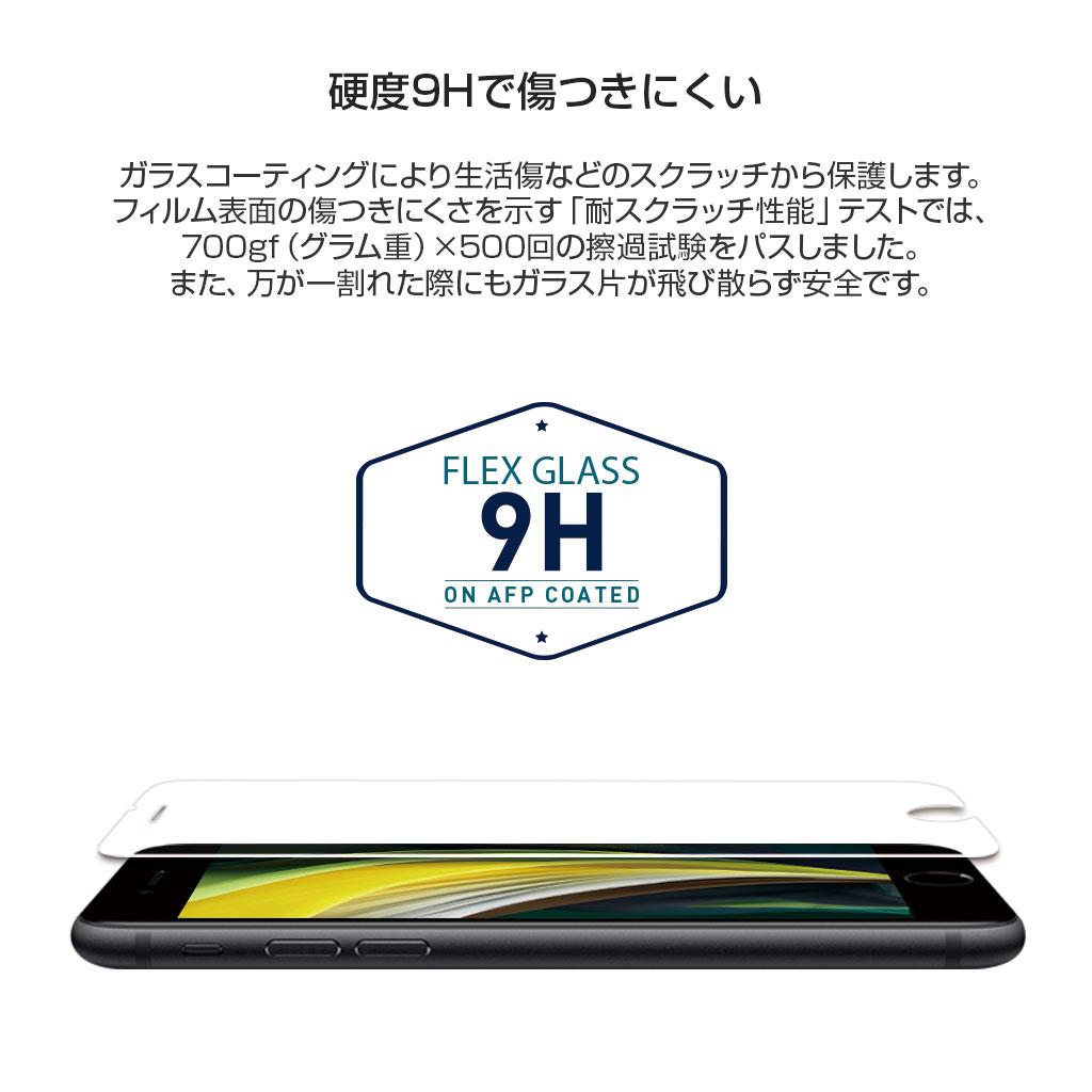 iphonese2 フィルム se2 2020 新型 iPhone フィルム BIOSHIELD iPhone SE(第2世代) 9H ガラスコーティング FLEX GLASS Super Slim(バイオシールド フレックスグラス スーパースリム)アイフォンフィルム 前面保護 0.23�