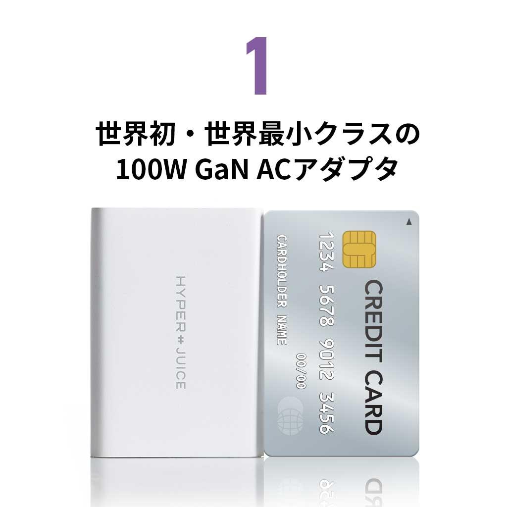 【4台同時急速充電】HyperJuice GaN 100W ACアダプタ【HP-HJ-GAN100】 テレワーク 在宅勤務