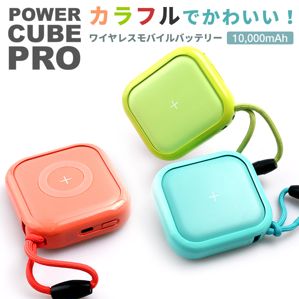 MIPOW ワイヤレスモバイルバッテリー POWER CUBE PRO 10,000mAh 【ワイヤレス充電器 / 急速充電 PD対応 / USB Type-C / 4台同時充電】