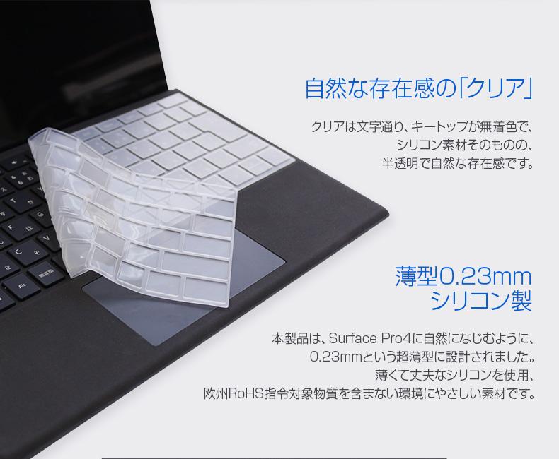 Surface Pro Surface Pro4 キーボード保護シート キーボードカバー BEFiNE キースキン クリア サーフェス プロ タイプカバー保護 日本語配列対応 JIS マイクロソフト