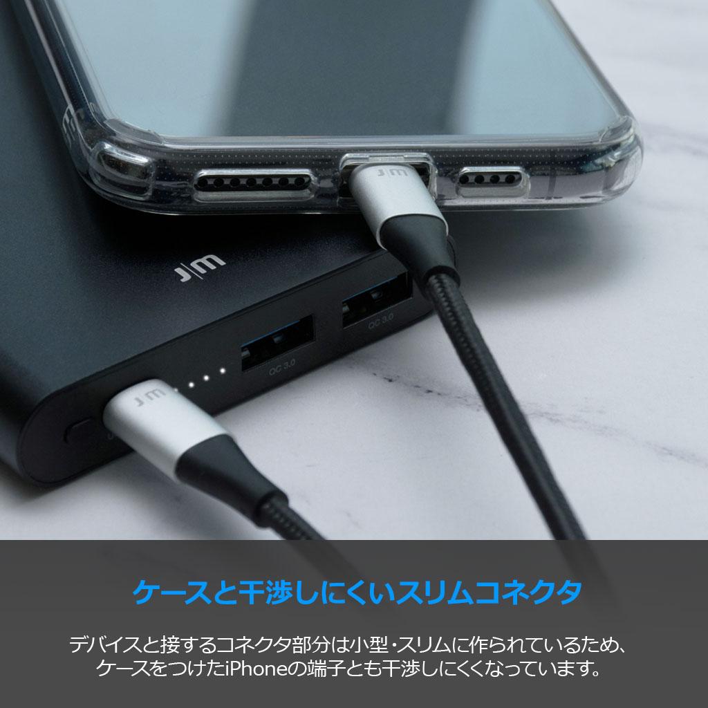 Just Mobile AluCable USB-C to Lightning ケーブル【Apple MFi認証取得 / 急速充電対応 / 高耐久】1.2m ブラック JM19134