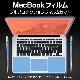 MacBook 専用フィルムフルプロテクションフィルムセット MacBook Air 11、13、MacBook Pro 13、15、MacBook Pro 13、15 Retina Display