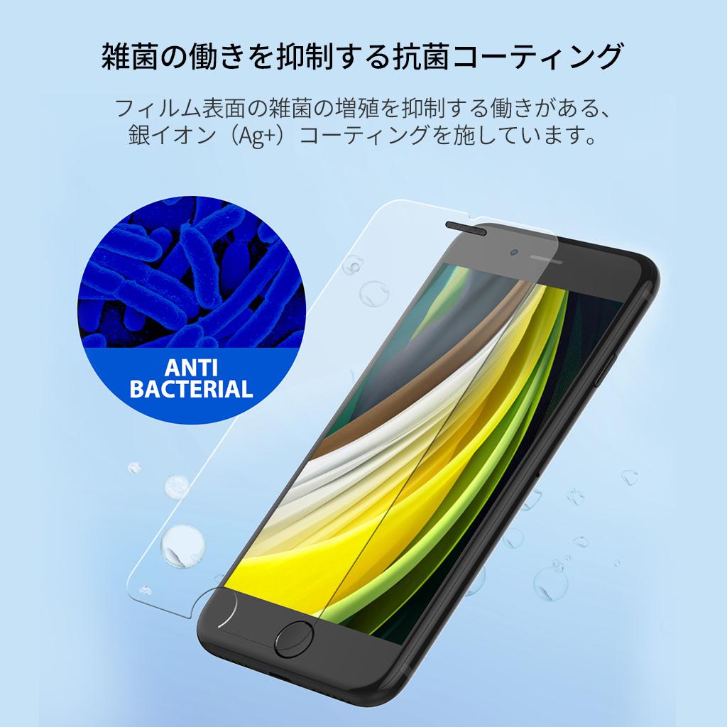 araree SUB CORE 抗菌強化ガラスフィルム【iPhone SE 第2世代 対応】 AR19138i9