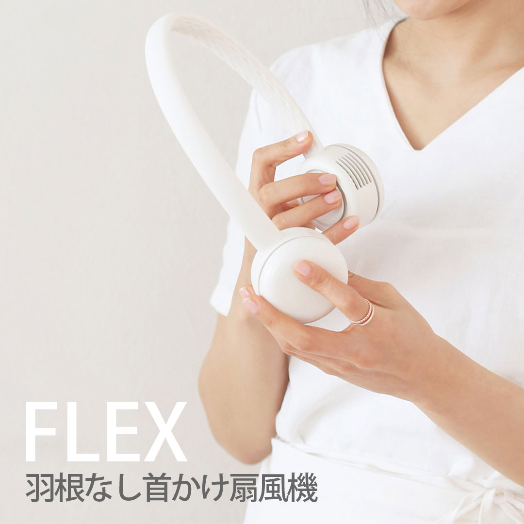 DANSOON FLEX 羽根なし首かけ扇風機 ネックファン 携帯扇風機【めざましテレビで紹介されました】