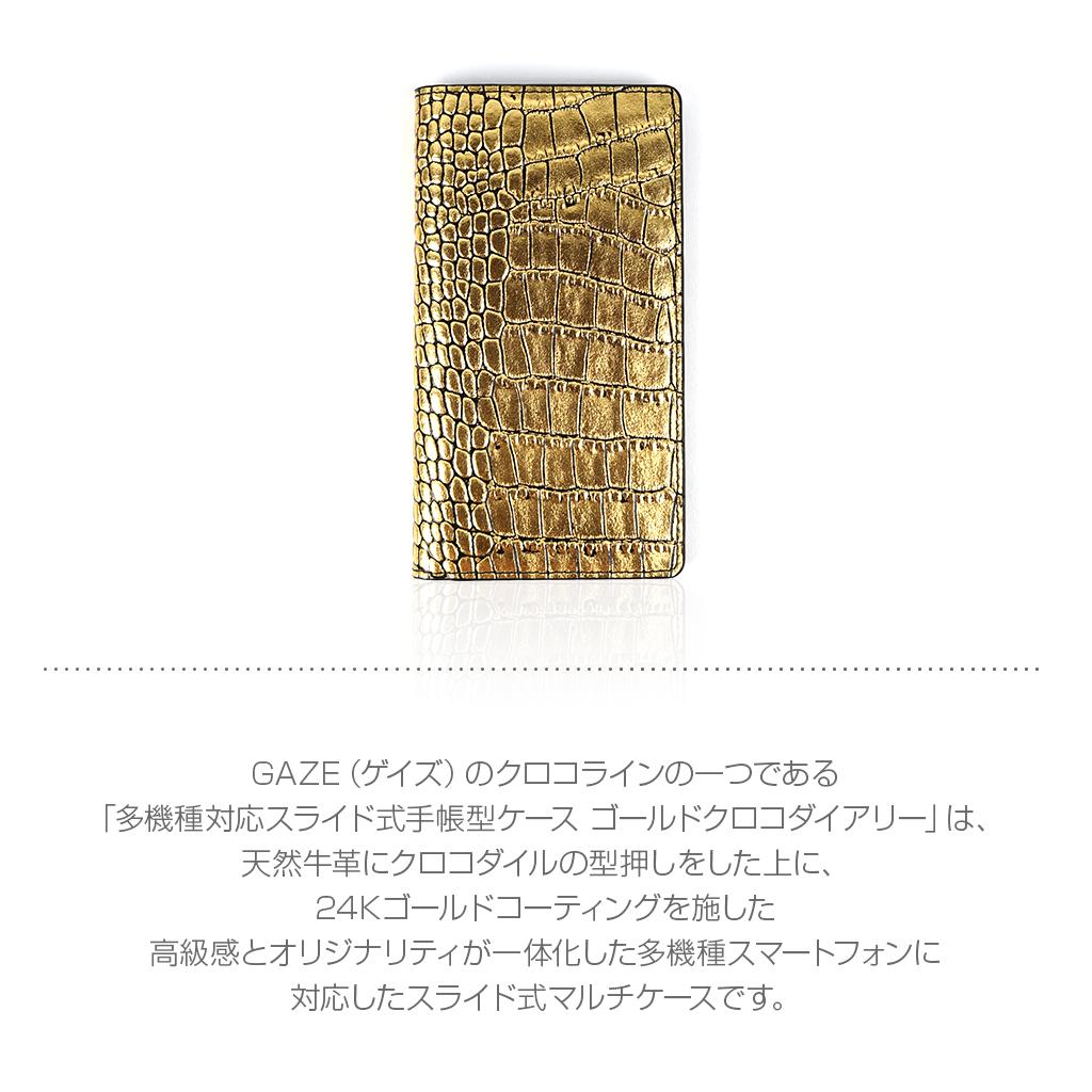 スマホケース 本革 手帳型 スライド式 多機種対応マルチケース Gaze Gold Croco Diary(ゲイズ ゴールドクロコダイアリー)Mサイズ Lサイズ 5〜5.5インチまで 縦15cm×幅7.5cmまでのスマホ 縦16cm×幅8cmまでのスマホ