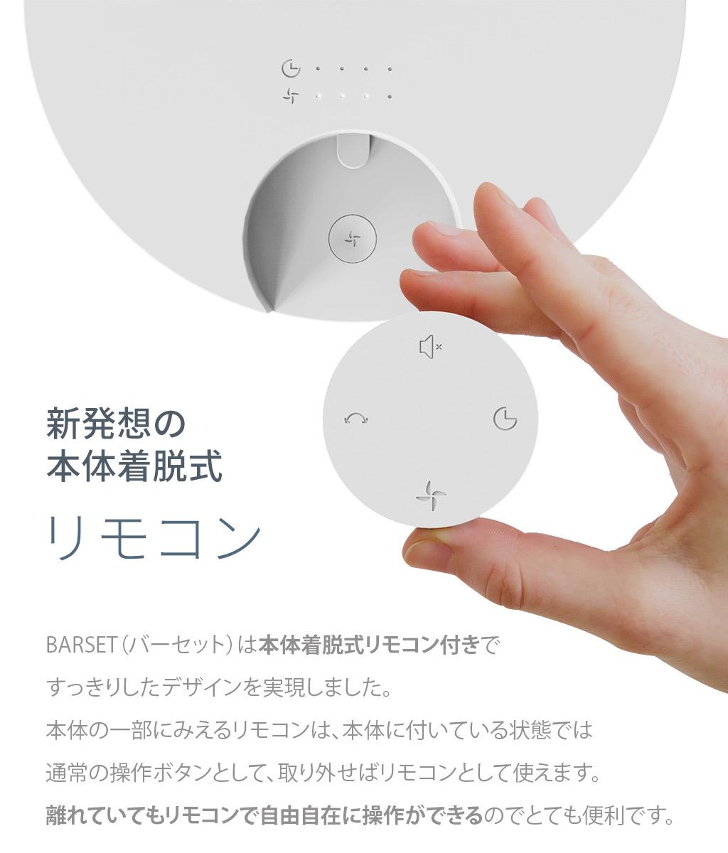 BLUEFEEL BARSET 4D FAN コードレス卓上扇風機 USB Type-C 充電式 首振り タイマー
