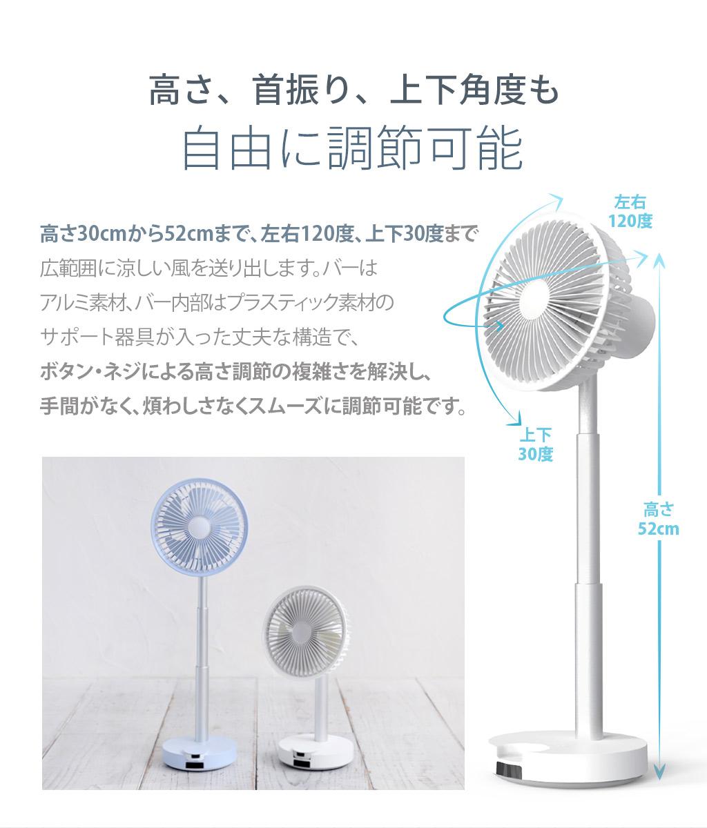 【当日発送 平日13時まで】BLUEFEEL BARSET 4D FAN コードレス卓上扇風機 テレワーク 在宅勤務