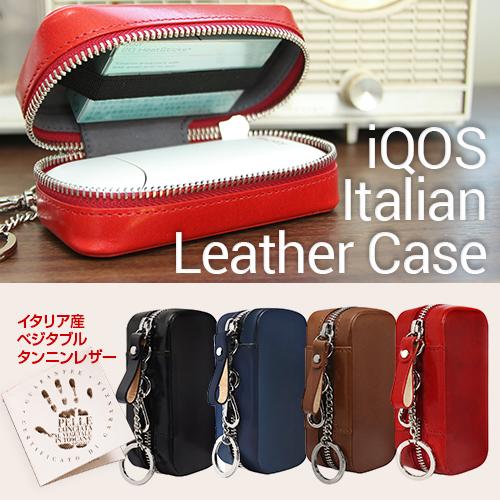 アイコス収納ケース HANSMARE ITALIAN LEATHER CASE(ハンスマレ イタリアンレザーケース)アイコス ホルダー 本革 iqos収納 / iQOS対応