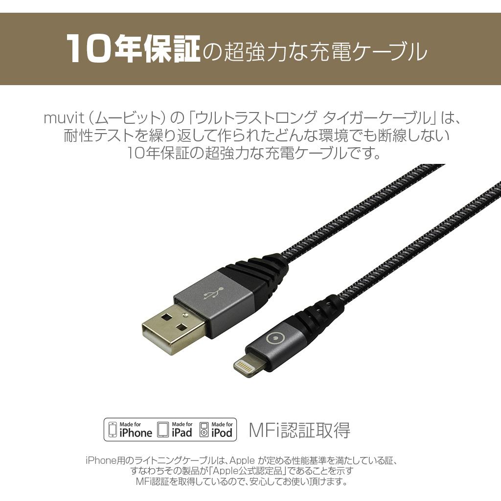 MFi認証 ライトニングケーブル muvit ULTRA STRONG TIGER CABLE Lightning 1.2m (ムービット ウルトラストロング タイガーケーブル ライトニング)充電 データ転送 対応 10年保証