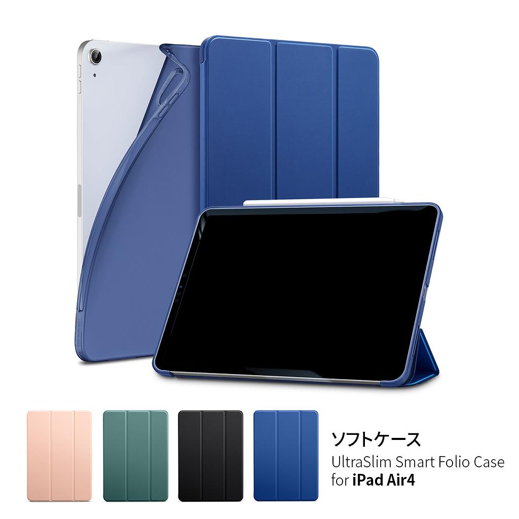 【超スリム ・ 超軽量】iPad Air 4 (第4世代) ウルトラスリム Smart Folio ソフトケース ipad air 4 10.9インチ フリップ型 スタンド機能 オートスリープ機能