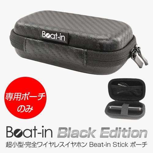 【専用ポーチのみ】完全ワイヤレスイヤホン Beat-in Black Edition(ビートイン ブラックエディション)専用 ポーチ 収納ケース イヤホンケースのみ