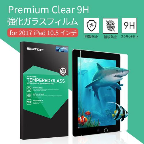 iPad (第8世代) iPad (第7世代) iPad Air(第3世代) iPad Pro(10.5インチ) 液晶保護 ガラスフィルム Premium Clear(プレミアムクリア)強化ガラスフィルム【iPad 10.2インチ (2020/2019)用、iPad Pro 10.5インチ(2017)、iPad Air 10.5インチ(2019) 】