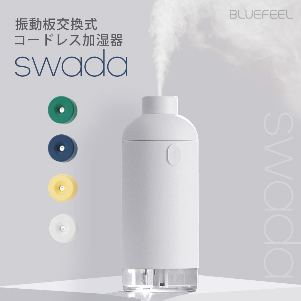 BLUEFEEL コードレス加湿器 SWADA【卓上/USB充電式/超音波式/振動板交換式】
