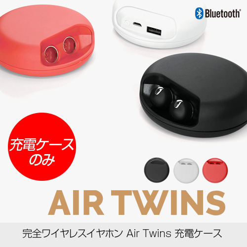 【充電ケースのみ】完全ワイヤレスイヤホン AirTwins(エアーツインズ)交換用 スペア用 充電ケース 充電側 本体のみ