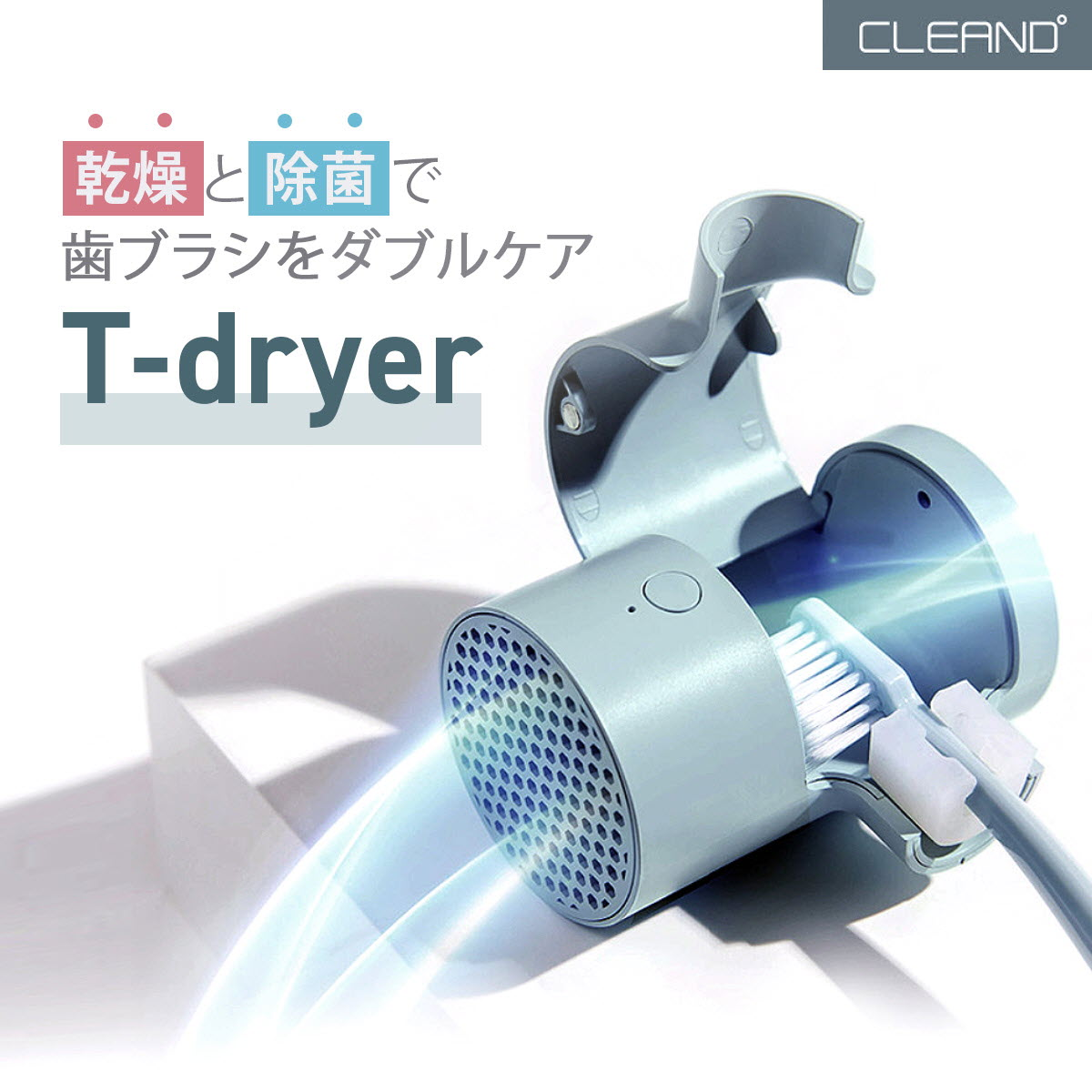 CLEAND 歯ブラシ UV除菌 乾燥器 T-dryer 【 UV除菌器 / コードレス/ USB Type-C 充電式 / 壁掛け可能 / 乾燥機 】