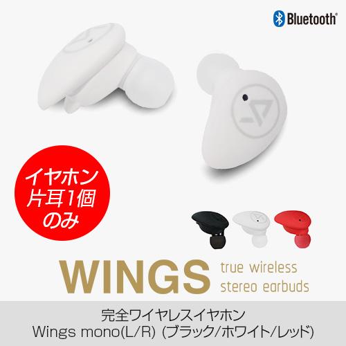 【イヤホン片耳1個のみ】完全ワイヤレスイヤホン WINGS(ウィングス) L / R イヤホン交換用 スペア用イヤホン 片耳のみ