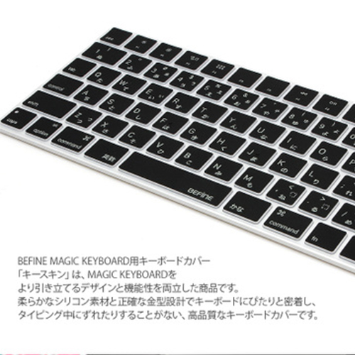 Magic Keyboard カバー BEFiNE キースキン(ビファイン)マジックキーボード