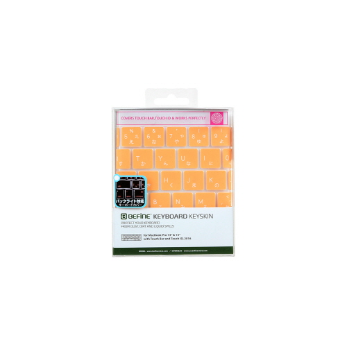 Macbook Pro 13インチ(2016)/Macbook Pro 15インチ(2016) Touch BarとTouch ID対応 キーボードカバー BEFiNE キースキン マックブック プロ 日本語配列 JIS
