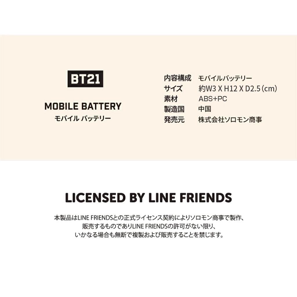 BT21 ベビーフェイス 可愛い モバイルバッテリー [ 3350mAh PSE認証済み フィギュア付き iPhone 1回充電 ] BT21 キャラクター グッズ