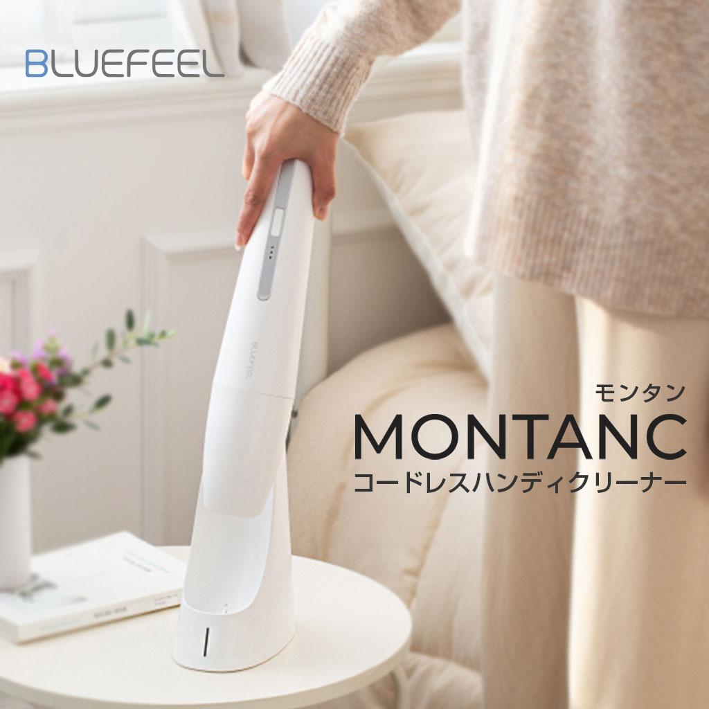 【日テレ系「ZIP!」で紹介されました】BLUEFEEL MONTANC(ブルーフィール モンタン)コードレス ハンディクリーナー【ハンディ掃除機/吸引力15,000Pa/超軽量550g】