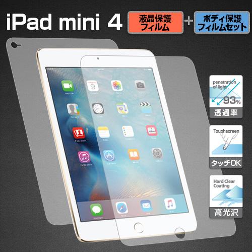 iPad mini 4 液晶保護&ボディフィルムセット BEFiNE (ビファイン)アイパッド ミニ