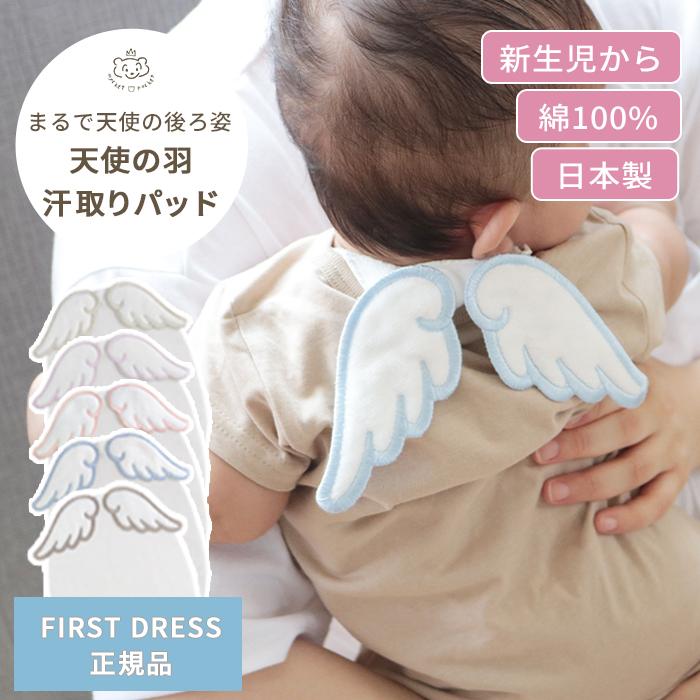 FIRST DRESS 天使の羽 汗取りパッド
