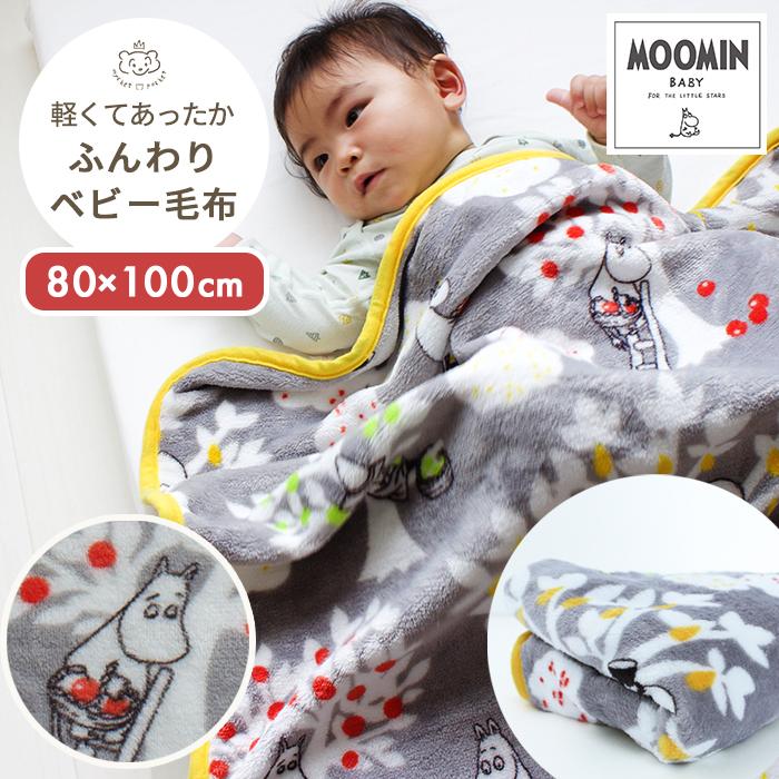 ムーミン ベビー毛布