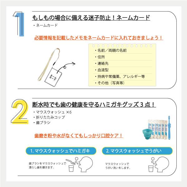 キッズ用防災セット 4人セット