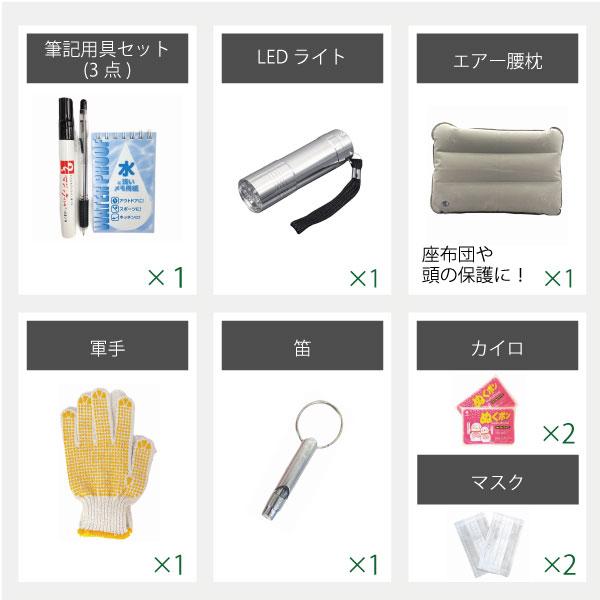 【2人用】車載・オフィス用 避難セット