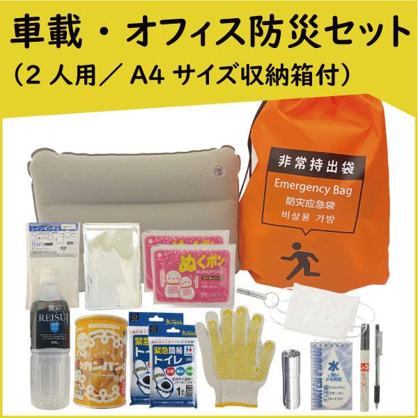 【 2人用! A4梱包箱付】車載・オフィス用 避難セット