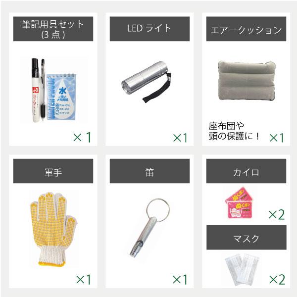 【4人用】車載・オフィス用 避難セット
