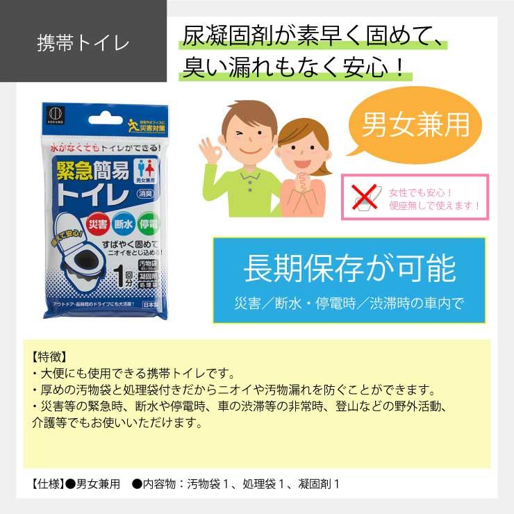 【2機】簡易仮設トイレセット