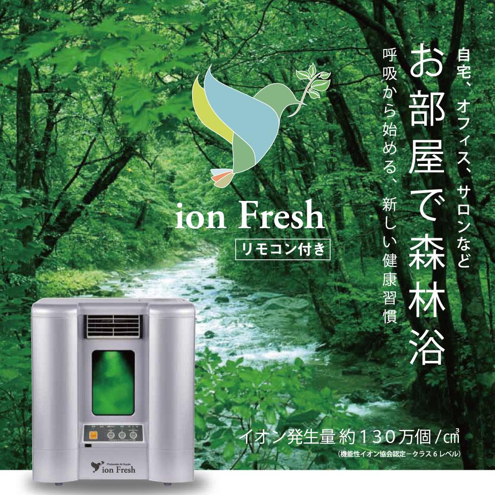 ウイルス、花粉症対策の決め手。ご自宅で簡単森林浴「フィトンチッド ion Fresh」