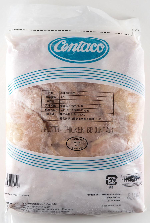 Centaco Frozen Chicken BB 2kg