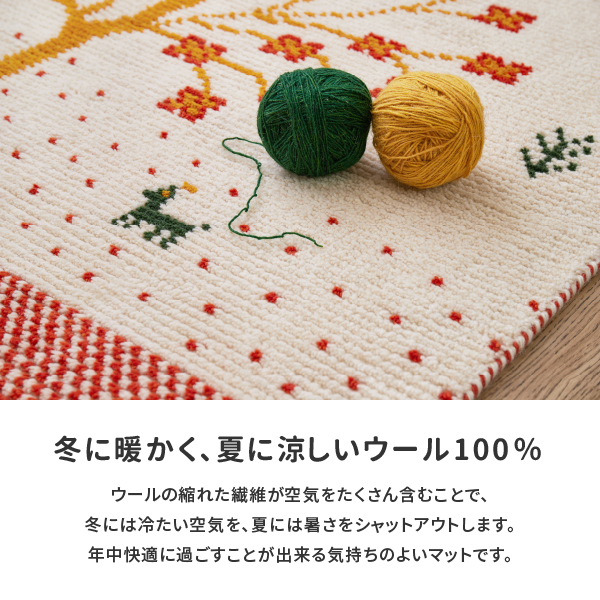《ウール100%》 ラグマット約130×190cm クームース2
