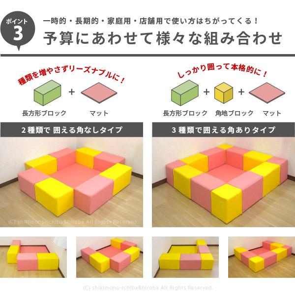 【4月27日まで3000円値下げ中】《これだけで囲える!13個セット》NEWキッズブロック キッズコーナーセット/長方形8個+角地4個+マット1枚
