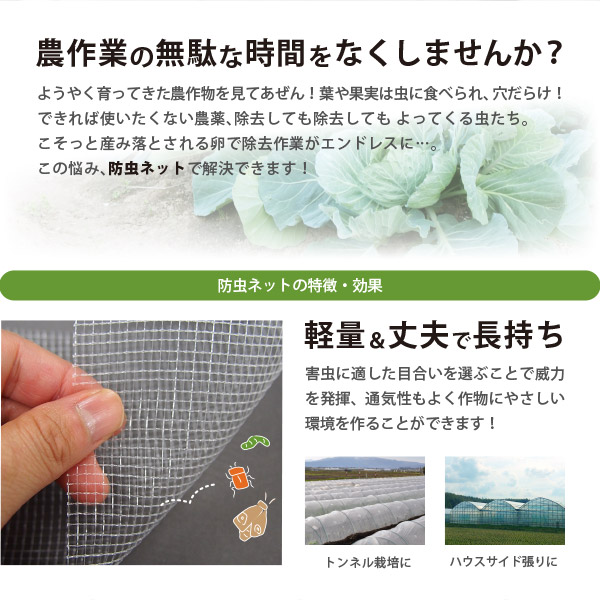 日本製 国産 防虫ネット サンサンネット 白生地 からみ織 N7000 【2mm】 約幅1×長さ100m 園芸 畑 農業 防虫シート