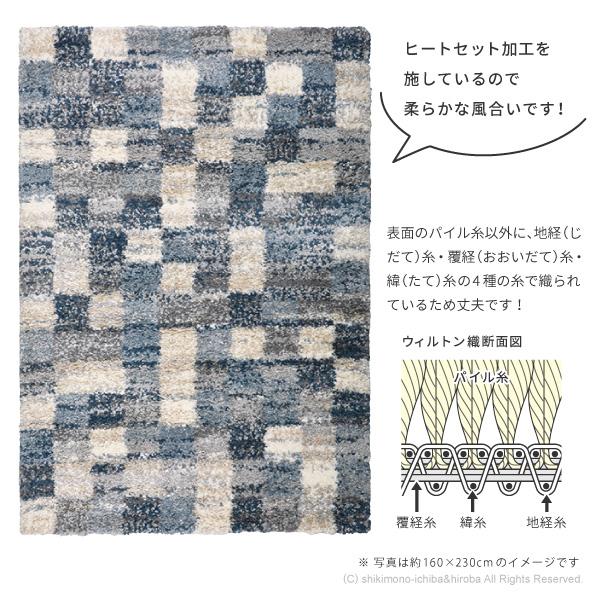 ウィルトン織ラグ QUEEN(クイーン) 約140×200cm